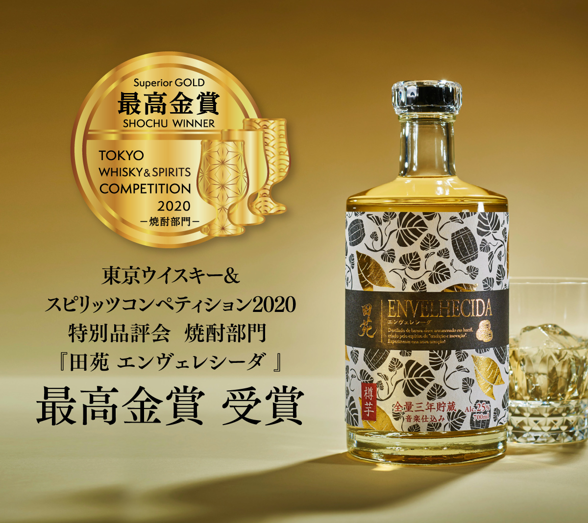 田苑 エンヴェレシーダが、東京ウイスキー&スピリッツコンペティション2020「最高金賞」受賞!
